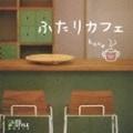 ふたりカフェ〜L.O.V.E