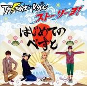 T-Pistonz+KMC ストーリーヨ!〜はじめてのべすと