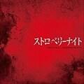 ストロベリーナイト オリジナル・サウンドトラック