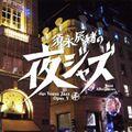 須永辰緒の夜ジャズ ヴィーナス・ジャズ Opus 5