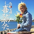 ニッポンの唄 〜喜びのうた〜