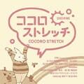ココロストレッチ 〜CHEERING