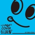 J-POP COVER 伝説4 mixed by DJ FUMI★YEAH!