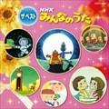 NHK「みんなのうた」ザ・ベスト
