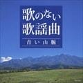 ザ・ベスト 歌のない歌謡曲〜青い山脈〜