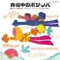 真夜中のボサ・ノバ 橋本淳&筒美京平 ゴールデン・アルバム 〜Around 1969〜 (2枚組 ディスク1)
