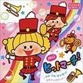 2012 ヒットマーチ!〜マル・マル・モリ・モリ!,フライングゲット〜