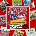 戦国鍋TV ミュージック・トゥナイト スペシャル 上