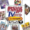 戦国鍋TV ミュージック・トゥナイト スペシャル 下