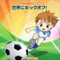 2012年ビクター運動会2 世界へキックオフ!