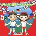 2012年ビクター運動会4 がんばれ日本〜KIZUNA〜