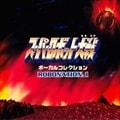 スーパーロボット大戦 ボーカルコレクション ROBONATION.1 (2012年リマスター)