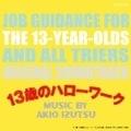 13歳のハローワーク オリジナル・サウンドトラック