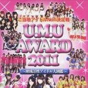 ご当地アイドルNO.1決定戦 「U.M.U AWARD 2011」 〜地域活性アイドル大図鑑〜