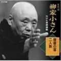 五代目 柳家小さん 落語集 宿屋の富/二人旅
