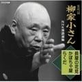 五代目 柳家小さん 落語集 粗忽の使者/あくび指南/蜘蛛駕籠