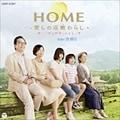 HOME 愛しの座敷わらし オリジナル・サウンドトラック
