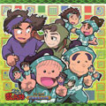 NHKアニメ「忍たま乱太郎」ドラマCD 生物委員会の段
