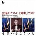 弦楽のための「舞曲」2007 すぎやまこういち