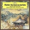 マーラー:交響曲《大地の歌》