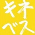 """木根尚登20周年記念ベスト リマスターソロ""""キネベス"""""""