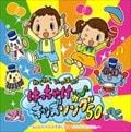 わくわくいっぱい!はっちゃけ★キッズソング!50 (2枚組 ディスク1)