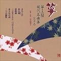 箏・三弦 現代名曲集(二十三)