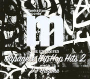 Japanese Hip Hop Hits2