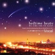 bedtime beats WE SING YOU TO SLEEP  ぐっすり眠れるクラシック〜ヴォーカル