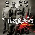 11.25自決の日 三島由紀夫と若者たち オリジナル・サウンドトラック