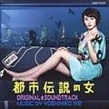 都市伝説の女 オリジナル・サウンドトラック
