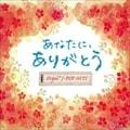 オルゴール J-POP HITS 〜あなたに、ありがとう〜 [インストゥルメンタル]