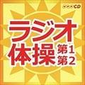 NHKラジオ体操 第1第2