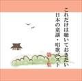 これだけは聴いておきたい日本の童謡・唱歌ベスト第1集