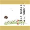 これだけは聴いておきたい日本の童謡・唱歌ベスト第2集