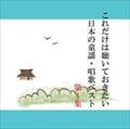 これだけは聴いておきたい日本の童謡・唱歌ベスト第4集
