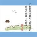これだけは聴いておきたい日本の童謡・唱歌ベスト第5集