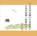 これだけは聴いておきたい日本の童謡・唱歌ベスト第6集