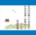 これだけは聴いておきたい日本の童謡・唱歌ベスト第10集