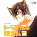 Dramatic CD Collection トラさんと狼さん2