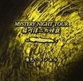 稲川淳二の怪談 MYSTERY NIGHT TOUR Selection12「黄色いトンネル」