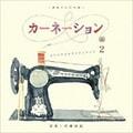 NHK連続テレビ小説「カーネーション」オリジナル・サウンドトラック 2