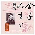 永遠に残したい日本の詩歌大全集1 金子みすゞ 詩集