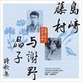 永遠に残したい日本の詩歌大全集4 島崎藤村・与謝野晶子 詩歌集