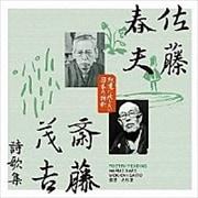 永遠に残したい日本の詩歌大全集6 佐藤春夫・斎藤茂吉 詩歌集
