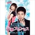 [特典DVD] 検事プリンセス〜公式・日本盤オリジナル・サウンドトラック (2枚組 ディスク2)