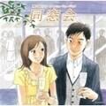 想い出のフォーク&ニューミュージック 同窓会 〜夢の中へ〜