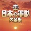 決定盤 正調 日本の軍歌大全集  (2枚組 ディスク1)