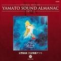 YAMATO SOUND ALMANAC 1977-I 交響組曲 宇宙戦艦ヤマト [Blu-spec CD]