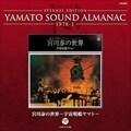YAMATO SOUND ALMANAC 1978-I 宮川泰の世界〜宇宙戦艦ヤマト [Blu-spec CD]